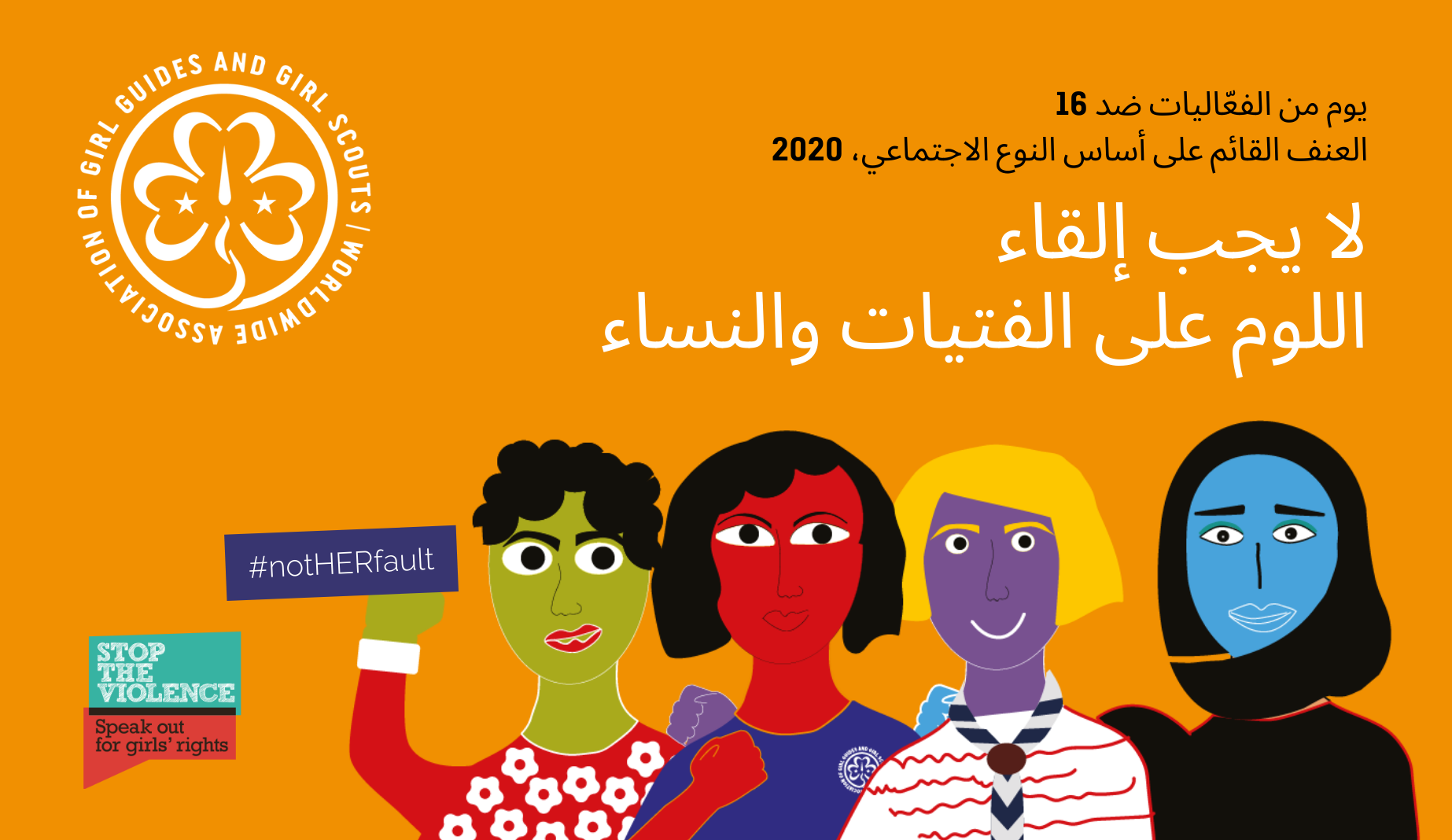 16 Days of Activism Website Page Banner  - Arabic