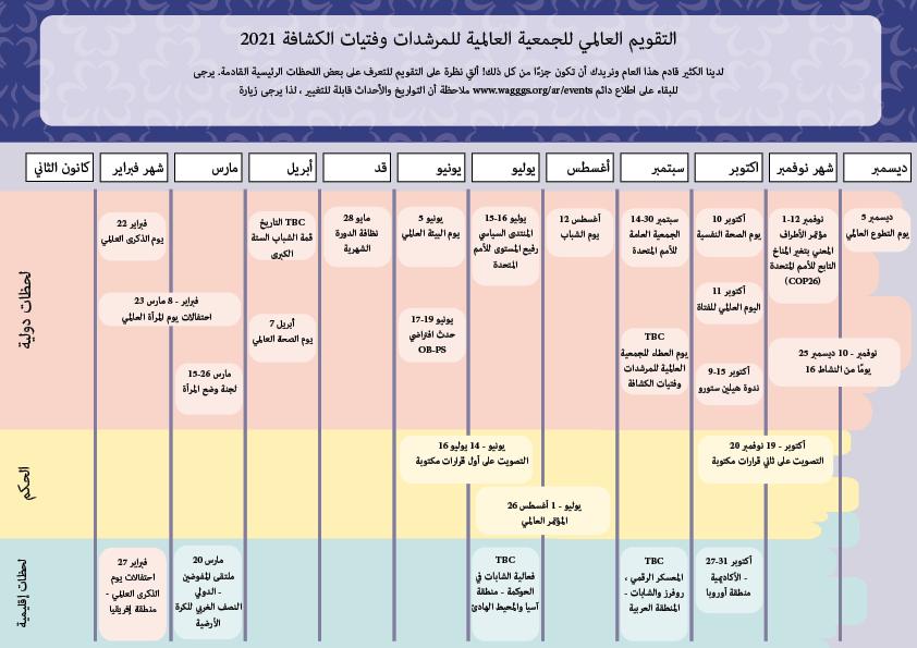 2021 global moments calendar_ar.png