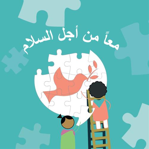 WTD graphic image - Arabic