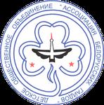 Association of Belarusian Guides