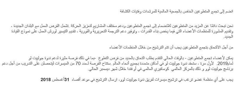 arabic volunteer text