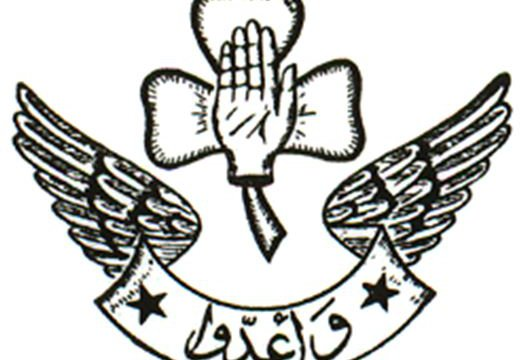 Logo Association des Guides Musulmanes du Liban