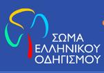 Greece (SHO) logo